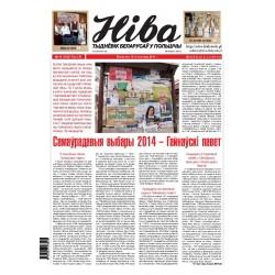 Niva 46/2014 (3053)
